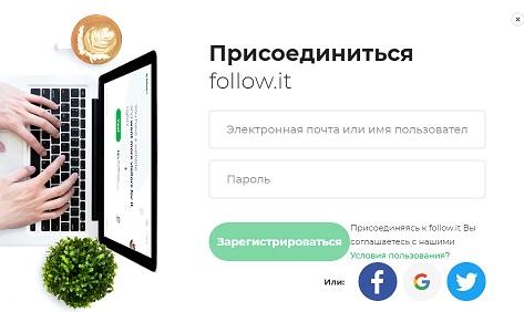 регистрация на платформе follow.it