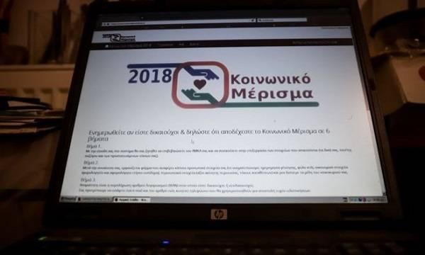 Κοινωνικό μέρισμα 2018: Αιτήσεις μέχρι 21 Δεκεμβρίου