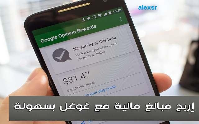 كيف تربح مبالغ مالية من جوجل بسهولة على هاتفك
