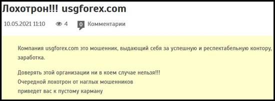 usg-forex.com отзывы о сайте