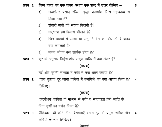 HINDI Special Subject Class 10th Model Question Paper MP BOARD Exam 2020