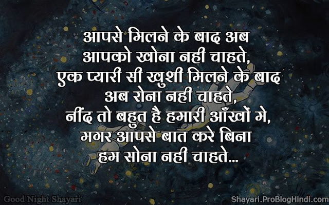 good night messages in hindi shayari