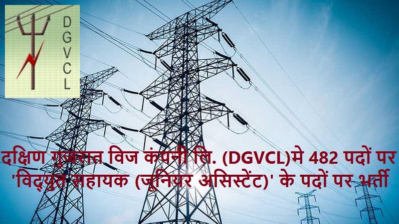DGVCL jobs 2019