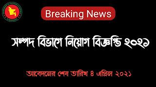 সম্পদ বিভাগ Job News 2021