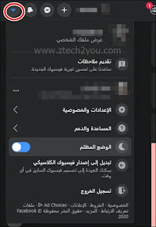 enable-new-version-and-night-mode-on-facebook