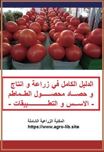 كتاب : الدليل الكامل في زراعة و انتاج و حصاد محصول الطماطم - الاسس و التطبيقات -