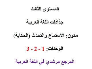 جذاذات الحكاية مرشدي في اللغة العربية المستوى الثالث الدورة الأولى