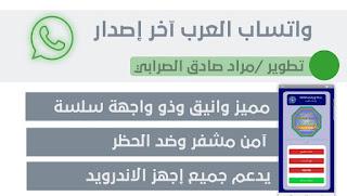 تنزيل واتساب العرب,تحميل واتساب العرب,واتساب العرب,وتس العرب,واتساب عربي