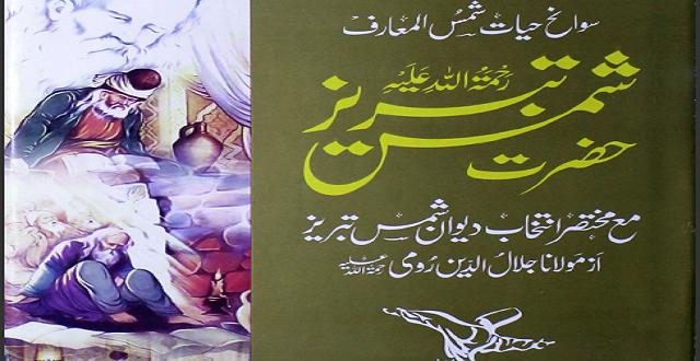 Hazrat Shams Tabrez by Raja Tariq Mahmood Numani