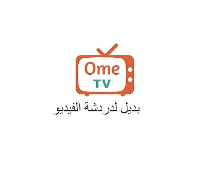 تحميل ome tv بديل لدردشة الفيديو