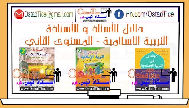 دلائل الأستاذ و الأستاذة في التربية الإسلامية للمستوى الثاني ابتدائي