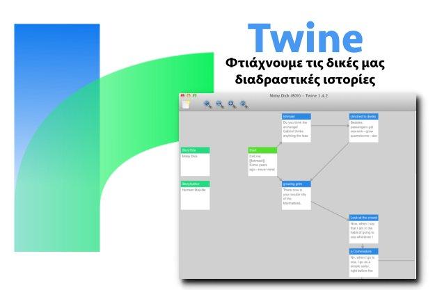 Twine - Δημιουργία text-based παιχνιδιών και διαδραστικών ιστοριών