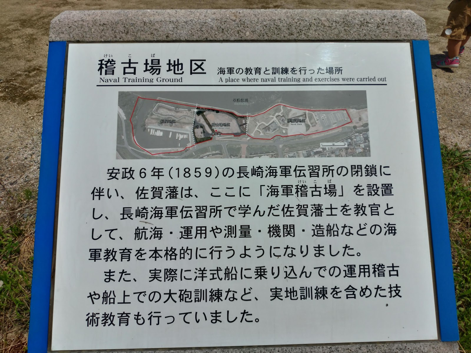 【世界遺産】三重津海軍所跡のVR体験 稽古場地区