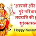 Nvratri Shayari in Hindi, Navratri Ki Shubhkamnaye, Navratri Wishes Sms Hindi || नवरात्रि सन्देश शायरी, मैसेज, कविता, गाने {हैप्पी नवरात्रि शायरी}
