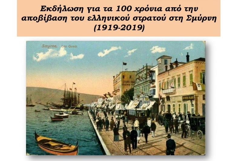 Αλεξανδρούπολη: Εκδήλωση για τα 100 χρόνια από την αποβίβαση του ελληνικού στρατού στη Σμύρνη