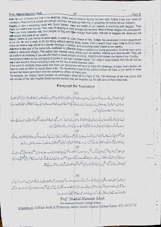 part-2,2nd year urdu to english paragraph notes