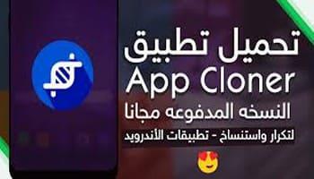 تحميل تطبيق app cloner pro 2020 النسخة المدفوعة للاندرويد - خبير تك