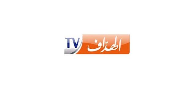 تردد قناة الهداف الجزائرية الجديد 2020 على جميع الأقمار