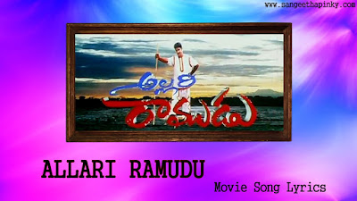 allari-ramudu-telugu-movie-songs-lyrics