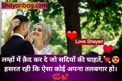 Best Romantic Couple Shayari Image