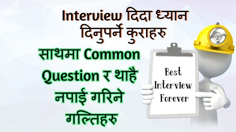 Point to be Consider While Giving Interview in Nepali