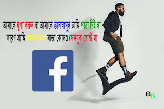 Attitude Bangla Status Quotes for Facebook and Whatsapp