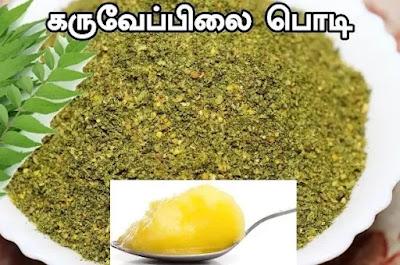 Curry Leaf Power
