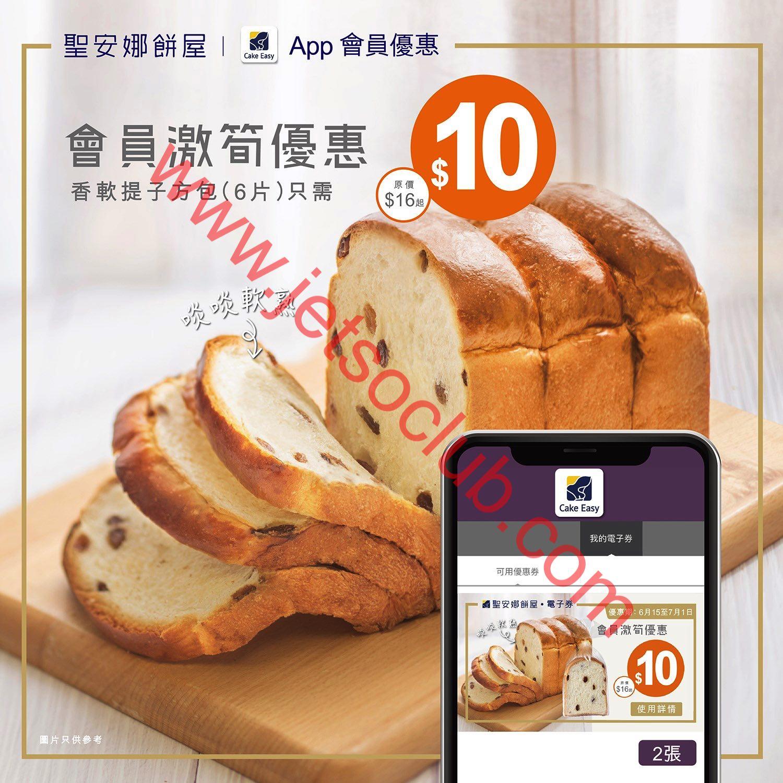 聖安娜餅屋:App會員優惠 香軟提子方包 $10(15/6-1/7) ( Jetso Club 著數俱樂部 )