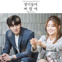 Download Lagu MP3, MV, Video, Lyrics Kihyun (Monsta X) – 정이 들어버렸어 (Suspicious Partner OST Part.7)