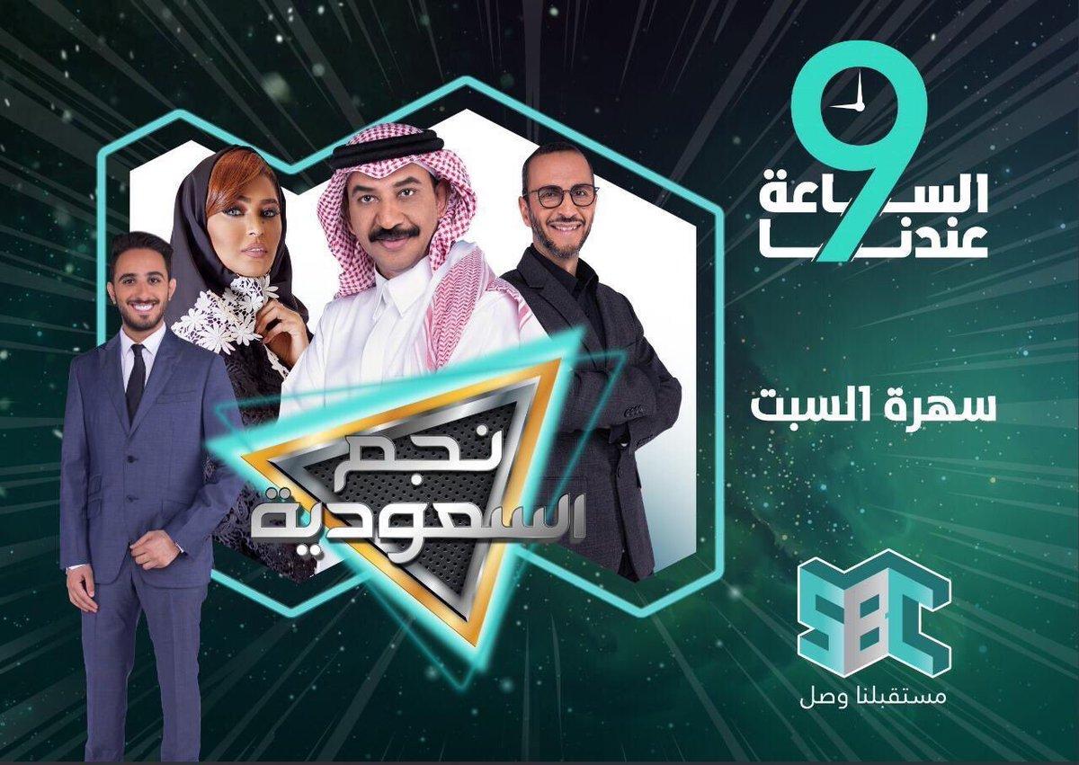 Program Baru Televisi Saudi, Ajang Pencarian Bakat Atau Pamer Aurat?
