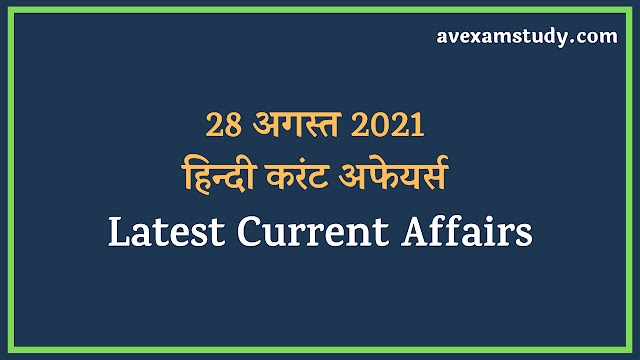 Latest Current Affairs In Hindi | 28 अगस्त 2021 - हिन्दी करंट अफेयर्स