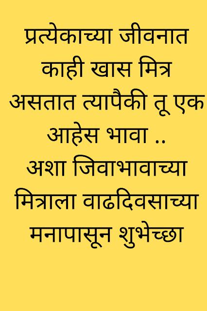 Vadhdivsachya Hardik Shubhechha