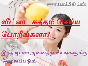House Cleaning Tips in Tamil:  vettai suttham seiyya poreengala? indha tips ungalukku thevaippadum, Daily House Cleaning Tips, kitchen cleaning tips in tamil language, sutham seiyya vazhigal, eliya muraigal, General Tips, Home tips in tamil,