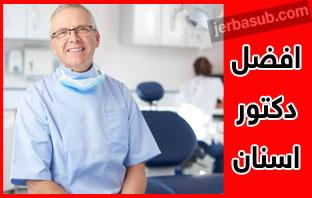 افضل دكتور جراحة اسنان بجدة