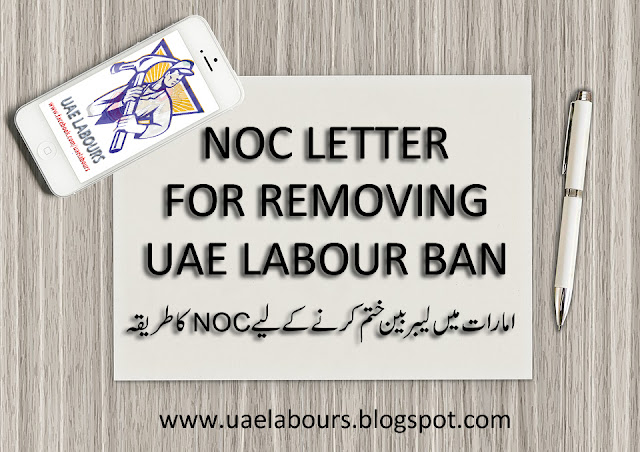 NOC Letter for removing Labour Ban (6 months or 1 year ban) - UAE - noc sample