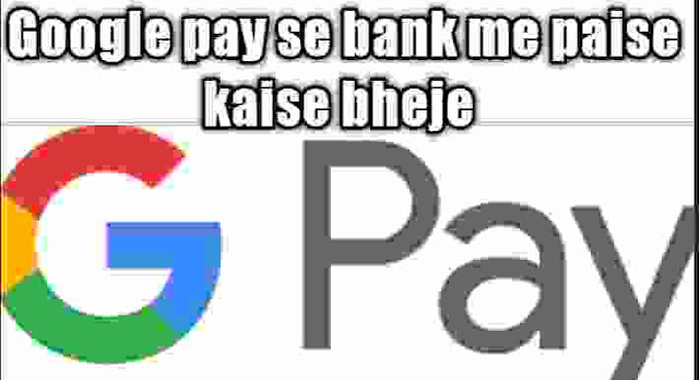 Google pay se paise kaise transfer kare 2020