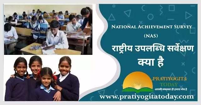 राष्ट्रीय उपलब्धि सर्वेक्षण (NAS) क्या है