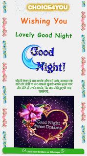 Free Download Good Night Script