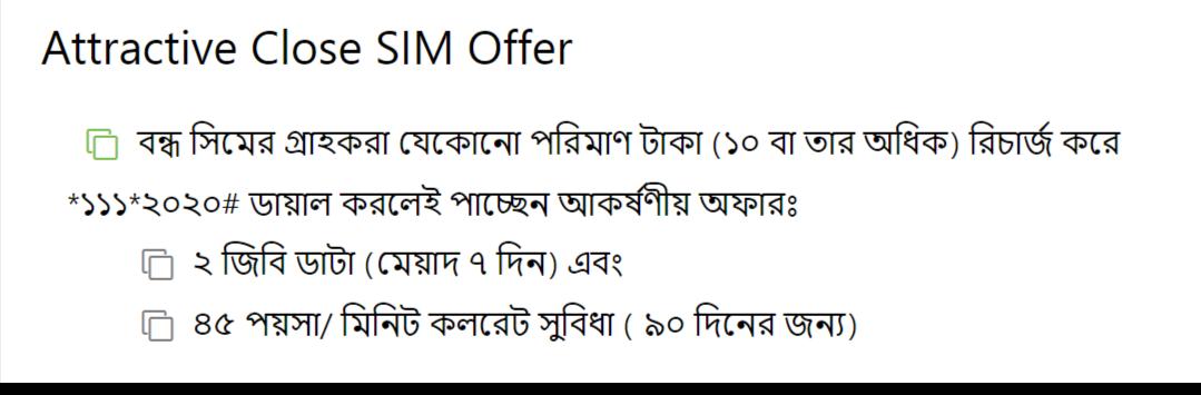 Attractive Close SIM offer 2GB