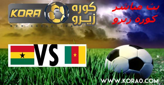 كورة جول مشاهدة مباراة الكاميرون وغانا بث مباشر اون لاين اليوم 8-10-2019 كأس أمم أفريقيا تحت 23 سنة دور المجموعات koragoal