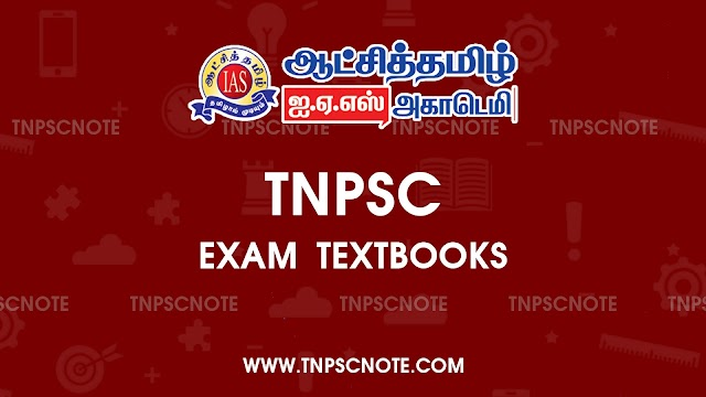 TNPSC Unit 10 Maths Lesson 7 Study Material by Aatchi Tamil Academy