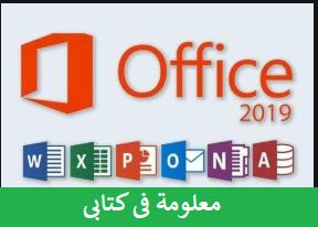 Download Of Microsoft Office ( 2013 - 2016 - 2019 ) 64Bit