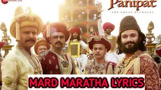 Mard Maratha Lyrics - Panipat| Sanjay Dutt| Kriti Sanon| Arjun Kapoor |Javed Akhtar
