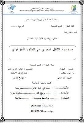 مذكرة ماستر: مسؤولية الناقل البحري في القانون الجزائري PDF