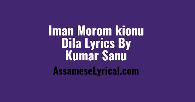 Iman Morom kionu Dila Lyrics