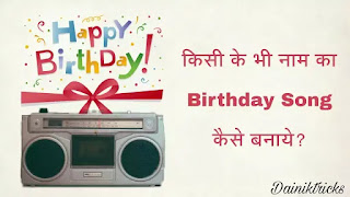 Apne Naam Ka Birthday Song Kaise Bnaye