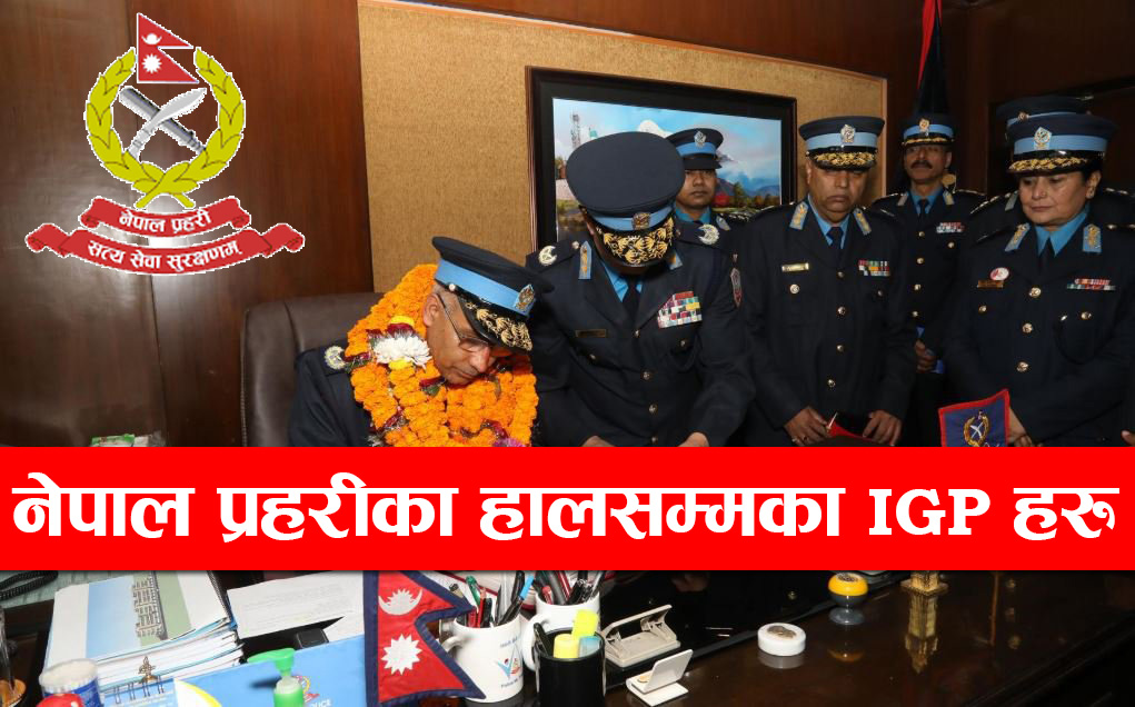 List of IGP of Nepal Police. Nepal Police IGP List.