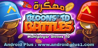 تحميل تنزيل لعبة بلونس تيدي باتلس Bloons TD Battles apk مهكرة جاهزة مجانا من رابط مباشر تهكير blons كامل Full hack mod اخر إصدار للأندرويد