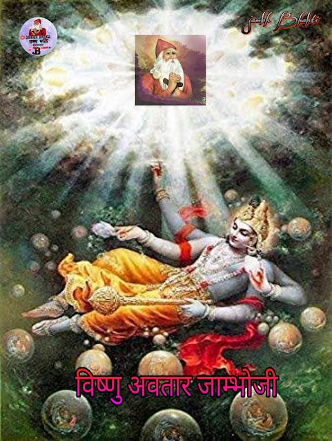 विष्णु अवतार जाम्भोजी ( Vishnu Avatar Jambhoji )