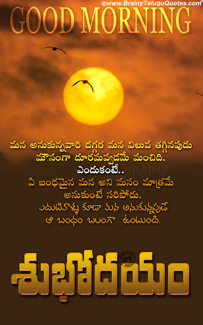 telugu subhodayam, good morning telugu quotes, whats app sharing good morning quotes, self motivational quotes in elugu